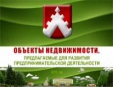 Объекты недвижимости Чечерского района, подлежащие продаже